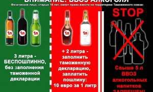 Сколько можно провозить алкоголя через границу России?