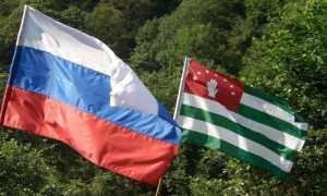 Как гражданину Абхазии получить гражданство РФ в 2020 году