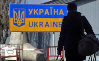 Как получить временное убежище для украинцев в 2020 году