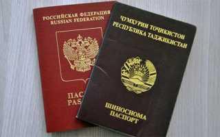 Получение двойного гражданство с Таджикистаном в 2020 году