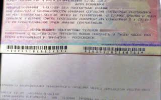 Загранпаспорт для поездки в Калининград на поезде и машине