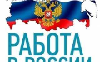 Работа в России для жителей Донбасса (ДНР) и ЛНР вакансии 2020