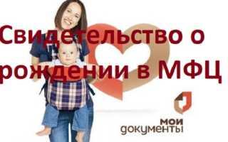 Как получить свидетельство о рождении ребенка через МФЦ?
