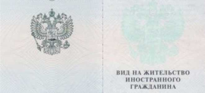Что такое постоянное место жительства (ПМЖ) в России в 2020 году