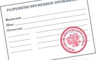 Как получить РВП гражданам Азербайджана в 2020 году