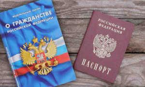 Получение гражданства РФ в общем порядке в 2020 году