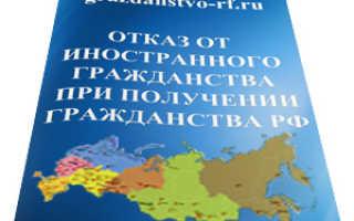 Отказ от другого гражданства при получении гражданства России