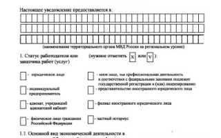 Уведомление ФМС (ГУВМ МВД) о трудоустройстве иностранца в 2020 году