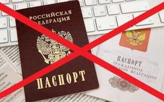 Как происходит лишение гражданства РФ в 2020 году