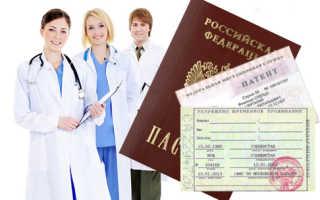 Прохождение медкомиссии для получения гражданства РФ в 2020 году
