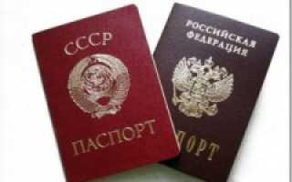 Как получить гражданство РФ для родившихся в СССР в 2020 году