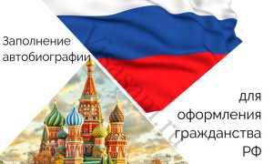 Автобиография для получения гражданства РФ: как написать? (образец)