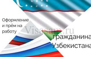 Работа для граждан Узбекистана в России в 2020 году