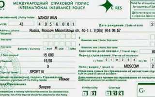 Туристическая страховка в Украину для россиян: нужна ли? Сколько стоит?