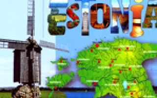 Поиск работы в Эстонии. Вакансии для русских в 2020 году