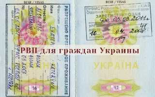Процедура получения РВП в Крыму для украинцев в 2020 году