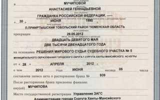 Печать в паспорте о расторжении брака в 2020 году