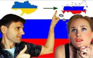 Программа переселения в Россию из Украины в 2020 : какие документы