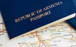 Как отказаться от гражданства Армении в 2020 году