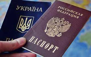 Гражданство РФ по упрощенной схеме для украинцев в 2020 году