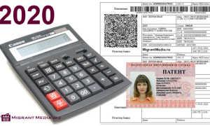 Налогообложение иностранных граждан, работающих по патенту 2020