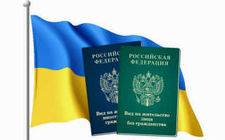 Вид на жительство в России для граждан Украины новый закон в 2020