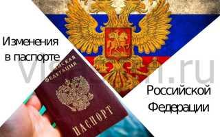Ошибка в паспорте: что делать и как исправить в 2020 году