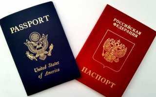 Как получить двойное гражданство Россия США в 2020 году