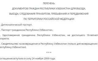 Как оформить РВП гражданам Узбекистана в 2020 году