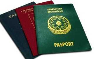 Как получить гражданство РФ гражданину Азербайджана в 2020 году