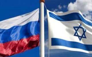 Как получить двойное гражданство России и Израиля в 2020 году