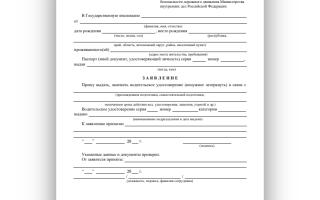 Необходимые документы для замены водительских прав в 2020 году