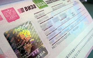 Виза для мужа иностранца в Россию в 2020 году