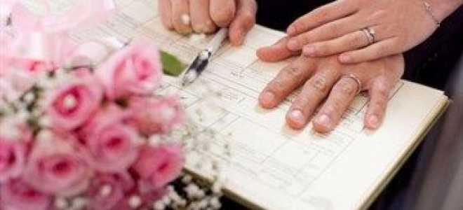 Регистрация брака с украинцем в России: документы в 2020 году