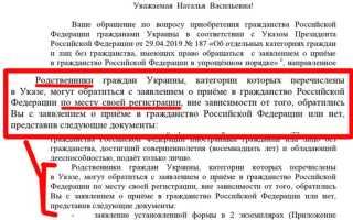 Паспорта РФ для жителей Донбасса, как получить гражданство в 2020