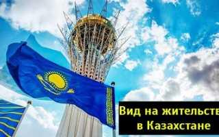 Все способы и нюансы получения ВНЖ в Казахстане