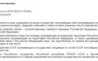 Программа переселения в Россию в Усть-Каменогорске в 2020 году