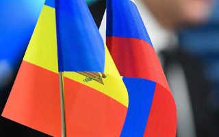 Двойное гражданство России и Молдовы, как получить в 2020 году