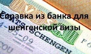 Справка из банка для визы: как сделать и сколько действительна