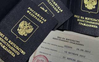 Куда обращаться для продления вида на жительство в Москве