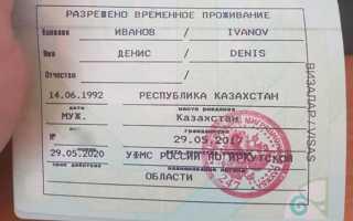 Особенности получения ВНЖ в РФ для граждан Армении в 2020 году