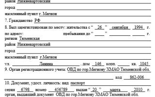 Как выглядит образец заполнения адресного листка убытия в 2020