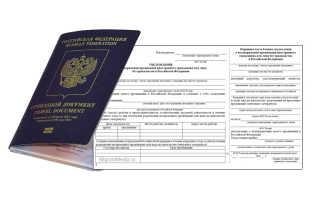 Ежегодное уведомление по ВНЖ 2020: документы, образец бланка