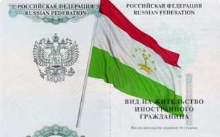 Процедура получения ВНЖ в РФ для граждан Таджикистана в 2020
