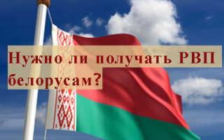 Обязательна ли процедура получения РВП для белорусов в 2020 году