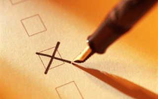 Как можно проголосовать по месту пребывания в 2020 году