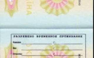 Как получить РВП для граждан Украины и какие нужны документы