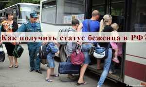 Беженцы в Российской Федерации, получение статуса в 2020 году