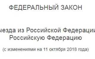 Возможности и условия получения РВП в Москве в 2020 году
