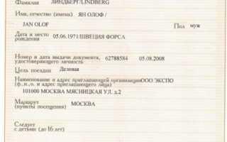 Что такое бланк ходатайства о выдаче приглашения на въезд в РФ